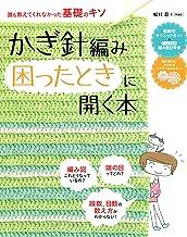 表紙: かぎ針編み困ったときに開く本   松村忍