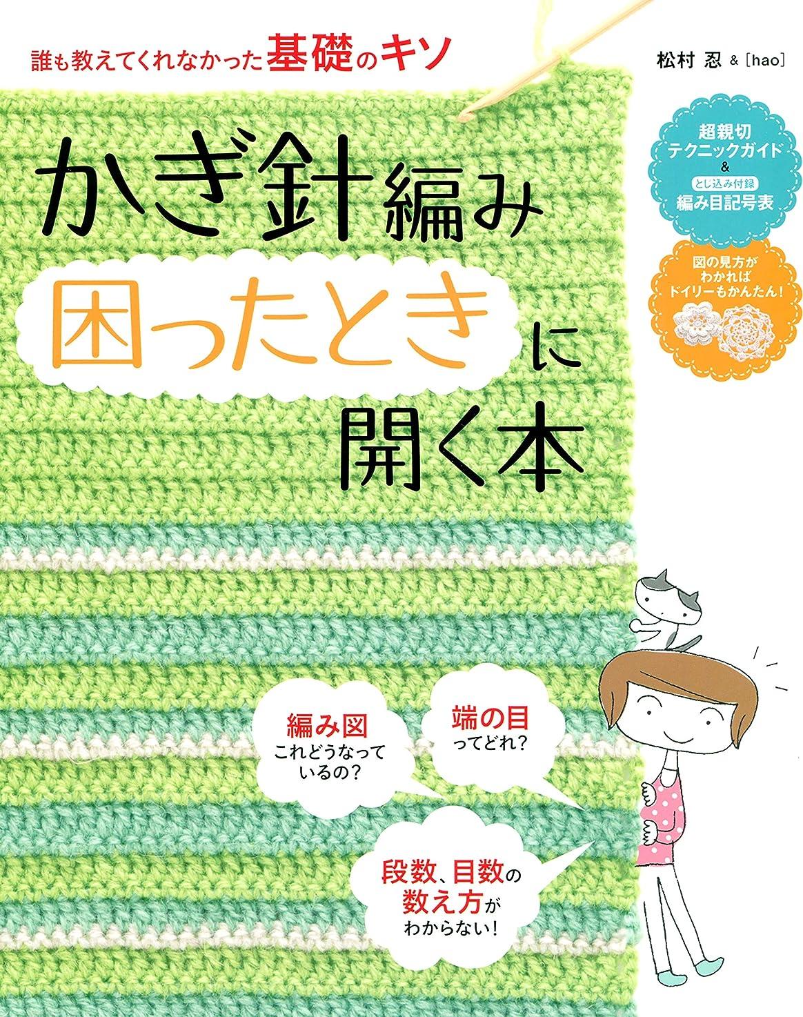 理論的フリンジ頑固なかぎ針編み困ったときに開く本