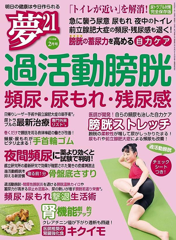 軽減メディア血まみれ夢21 2018年 02月号 [雑誌] (WAKASA PUB)