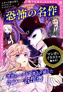 トキメキ夢文庫 恐怖の名作 オペラ座の怪人/ドラキュラ/ジキルとハイド