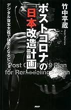 表紙: ポストコロナの「日本改造計画」 デジタル資本主義で強者となるビジョン | 竹中 平蔵
