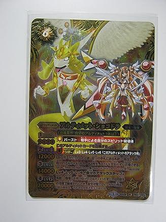バトルスピリッツ アルティメット・ショコドラ 最強銀河 究極ゼロ~バトルスピリッツ~DVD-BOX