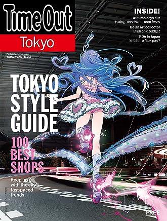 タイムアウト東京マガジン第4号 / Time Out Tokyo Magazine No.4 (タイムアウト東京マガジン / Time Out Tokyo Magazine)