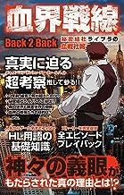 表紙: 血界戦線Back 2 Back 秘密結社ライブラの血戦社報   ハッピーライフ研究会