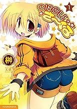 表紙: CIRCLEさーくる 1巻 (まんがタイムKRコミックス) | 榊