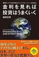 表紙: 金利を見れば投資はうまくいく | 堀井正孝