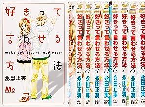 好きって言わせる方法 コミック 全9巻完結セット (マーガレットコミックス)
