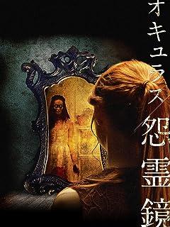 オキュラス/怨霊鏡(字幕版)