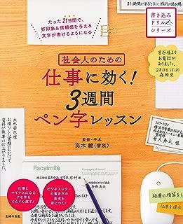 社会人のための 仕事に効く!  3週間ペン字レッスン (書き込みドリルシリーズ)