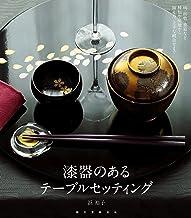 表紙: 漆器のあるテーブルセッティング:椀・折敷・重箱など種類や産地から揃え方、上手な組合せまで | 浜 裕子