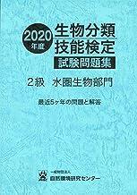 2020年度 生物分類技能検定 試験問題集 2級 水圏生物部門