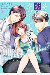 その恋はタブーですか?【電子特装版】(2) (恋愛ショコラ) Kindle版