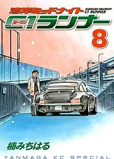湾岸ミッドナイト C1ランナー(8) (ヤングマガジンコミックス)
