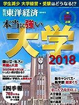 表紙: 本当に強い大学2018 (週刊東洋経済臨時増刊) | 東洋経済新報社