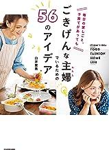 表紙: 毎日の家しごと、子育てがあっても ごきげんな主婦(わたし)でいるための56のアイデア | 臼井 愛美