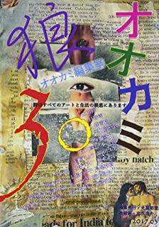 文芸誌「狼」30号