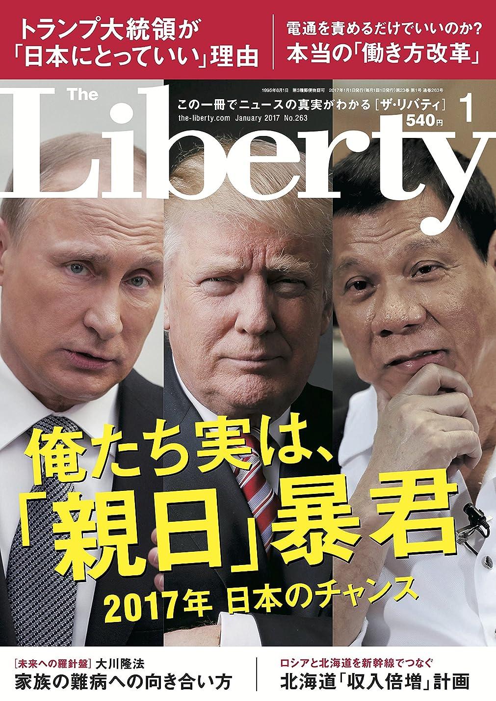 起訴する建築家従来のThe Liberty (ザリバティ) 2017年 1月号 [雑誌] ザ?リバティ