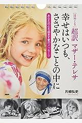 [日めくり]超訳 マザー・テレサ 幸せはいつも、ささやかなことの中に ([実用品]) 単行本(ソフトカバー)