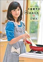 表紙: 小倉優子の毎日ほめられ ごはん | 小倉優子