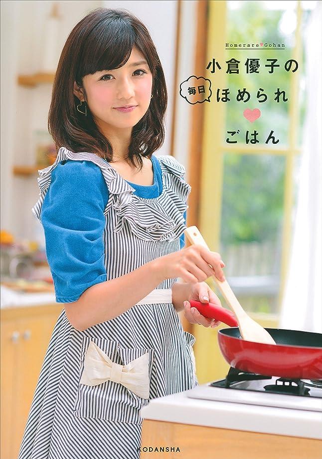 評議会心理的に踊り子小倉優子の毎日ほめられ ごはん