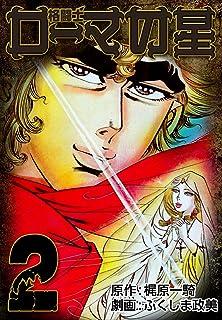 格闘士ローマの星2