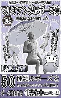 漫画・イラスト・デッサン用マルチアングルポーズ集〔日常生活編〕02(傘をさしているポーズ)