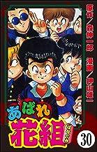 あばれ花組(分冊版) 【第30話】 (ぶんか社コミックス)