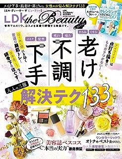LDK the Beauty mini [雑誌]: LDK the Beauty(エルディーケー ザ ビューティー) 2019年 09 月号 増刊