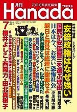 表紙: 月刊Hanada2018年7月号 [雑誌] | 花田紀凱