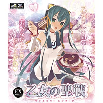 Z/X (ゼクス) -Zillions of enemy X-  EXパック第6弾 乙女の聖戦 E06 BOX