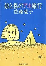 表紙: 娘と私のアホ旅行(「娘と私」シリーズ) (集英社文庫) | 佐藤愛子