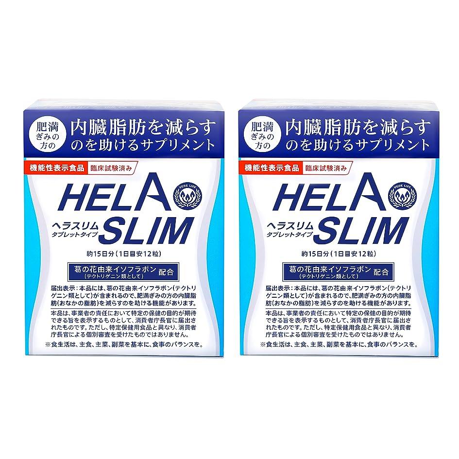 に沿ってクレーターやさしい【2箱セット】HELASLIM ヘラスリム(180粒入15日分)【機能性表示食品】【臨床試験済】