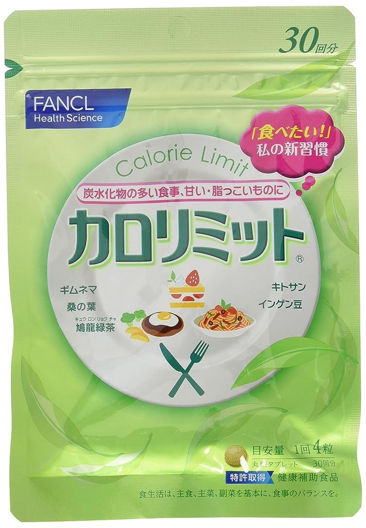 服を洗うヒロインこどもセンターカロリミット(ファンケル カロリミット) <120粒×3袋(約90日分)>