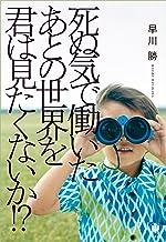 表紙: 死ぬ気で働いたあとの世界を君は見たくないか!? | 早川勝