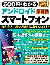 表紙: 500円でわかる アンドロイドスマートフォン 最新版 (学研コンピュータムック) | 学研プラス