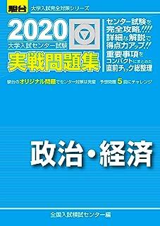 大学入試センター試験実戦問題政治・経済 2020 (大学入試完全対策シリーズ)