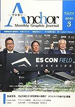 月刊 Anchor(アンカー) 2020-3月号