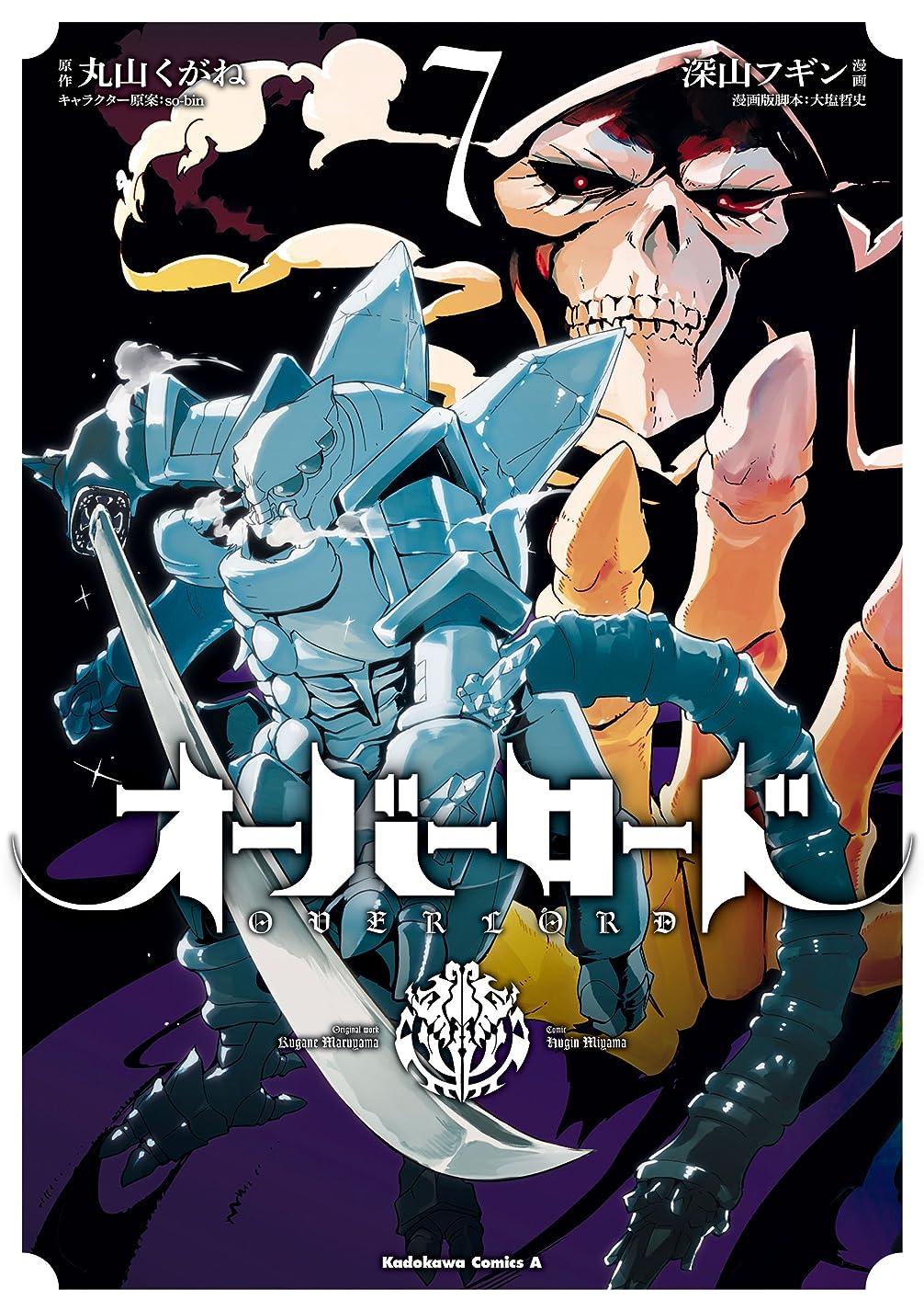 くすぐったいカビブレースオーバーロード(7) (角川コミックス?エース)