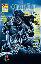 Amar Prem (Hindi Edition)