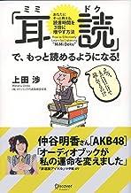 表紙: 「耳読(ミミドク)」で、もっと読めるようになる! あなたにそっと教える、読書時間を3倍に増やす方法 | 上田渉