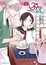 表紙: ぶっカフェ!(6) (星海社コミックス) | 小林ロク