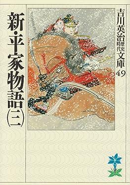 Shin Heike Monogatari 3