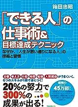 表紙: 「できる人」の仕事術&目標達成テクニック できる人シリーズ   箱田忠昭