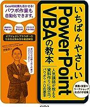 表紙: いちばんやさしいPowerPoint VBAの教本 人気講師が教える資料作りに役立つパワポマクロの基本 「いちばんやさしい教本」シリーズ | 伊藤潔人