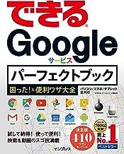 表紙: できるGoogleサービス パーフェクトブック 困った!&便利ワザ大全 できるシリーズ   できるシリーズ編集部