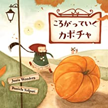 The Roll-Away Pumpkin (jido-sho) (Japanese Edition)