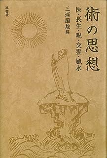 術の思想─医・長生・呪・交霊・風水