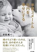 表紙: 半径3メートル以内を幸せにする (きずな出版)   本田 晃一