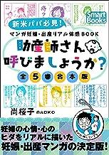 表紙: マンガ 妊娠・出産リアル体感BOOK 助産師さん呼びましょうか? [全5巻合本版] (スマートブックス) | 尚桜子 NAOKO