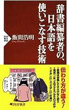 表紙: 辞書編纂者の、日本語を使いこなす技術 (PHP新書) | 飯間 浩明